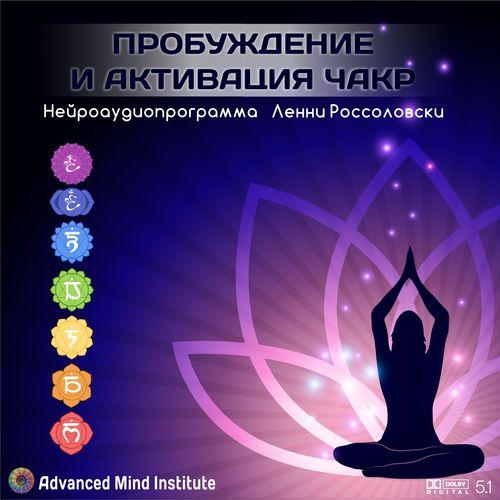 Медитативная программа - Пробуждение и активация чакр