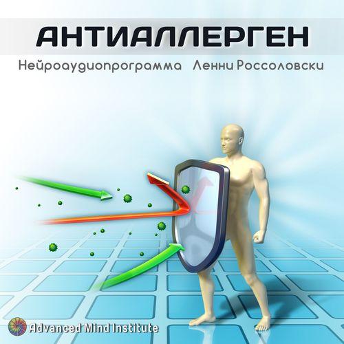Медитативная программа - Антиаллерген