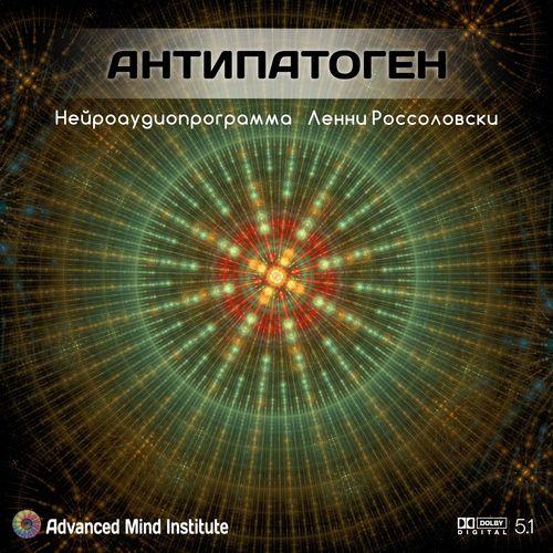 Медитативная программа - Антипатоген