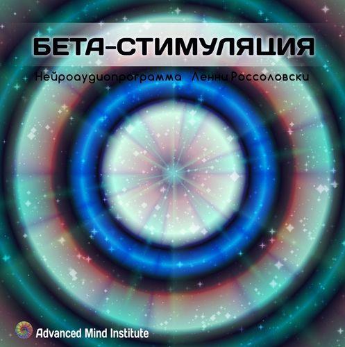 Медитативная программа - Бета-стимуляция