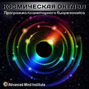 Медитативная программа - Космическая октава