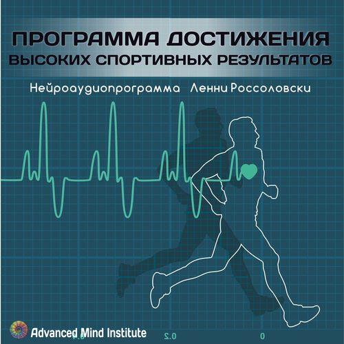Медитативная программа - Достижение высоких спортивных результатов