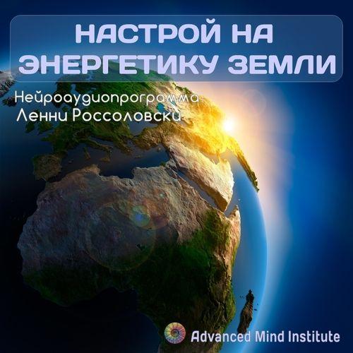 Медитативная программа - Настрой на энергетику Земли