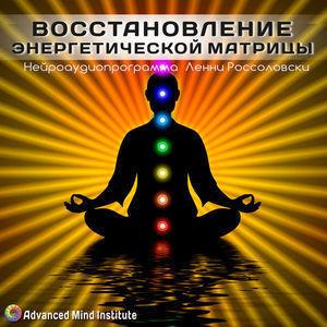 Медитативная программа -Восстановление энергетической матрицы