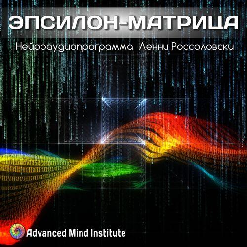 Медитативная программа - Эпсилон-матрица