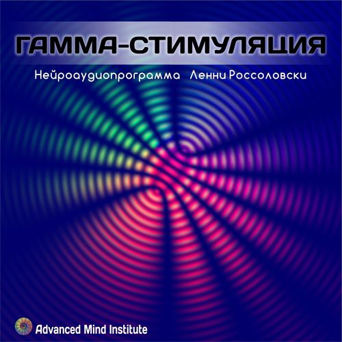 Медитативная программа - Гамма-стимуляция