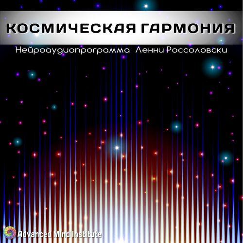 Медитативная программа - Космическая гармония