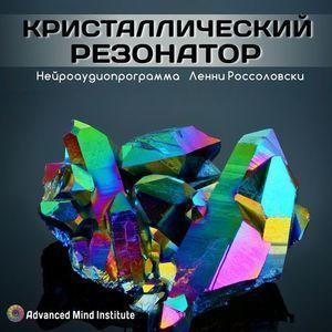 Медитативная программа - Кристаллический резонатор