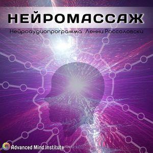 Медитативная программа - Нейромассаж