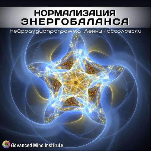 Медитативная программа - Нормализация энергобаланса
