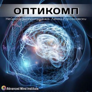 Медитативная программа - Оптикомп
