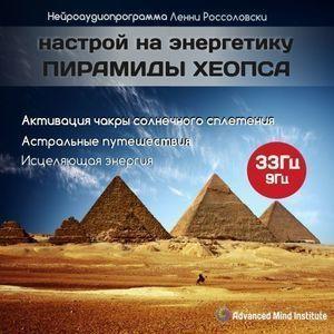 Медитативная программа - Настрой на энергетику пирамиды Хеопса