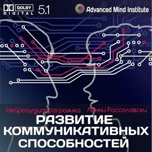 Медитативная программа - Программа развития коммуникативности