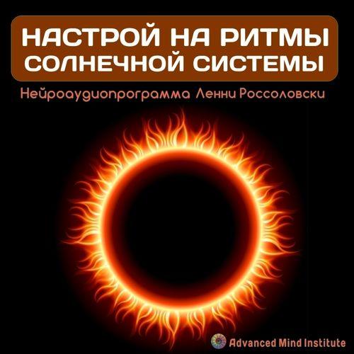 Медитативная программа - Настройка на ритмы солнечной системы