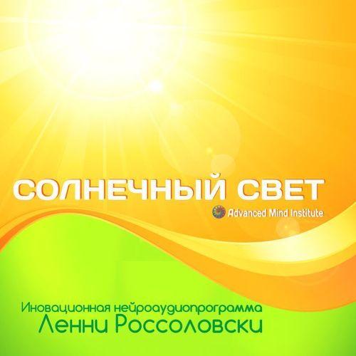 Медитативная программа - Солнечный свет