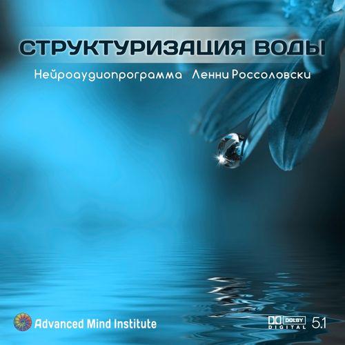 Медитативная программа - Структуризация воды