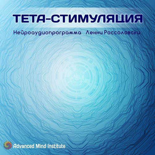 Медитативная программа - Тета-стимуляция