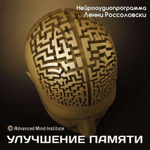 Медитативная программа - улучшение памяти