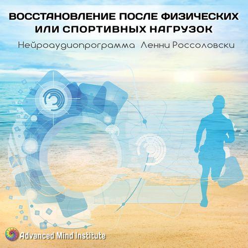 Медитативная программа - Восстановление после физических или спортивных нагрузок