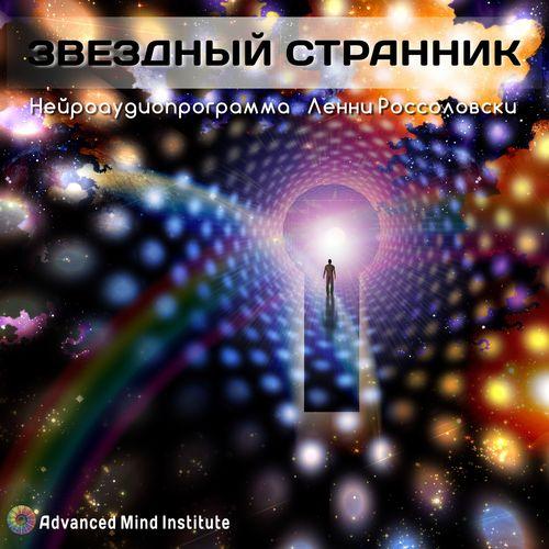 Медитативная программа - Звездный странник