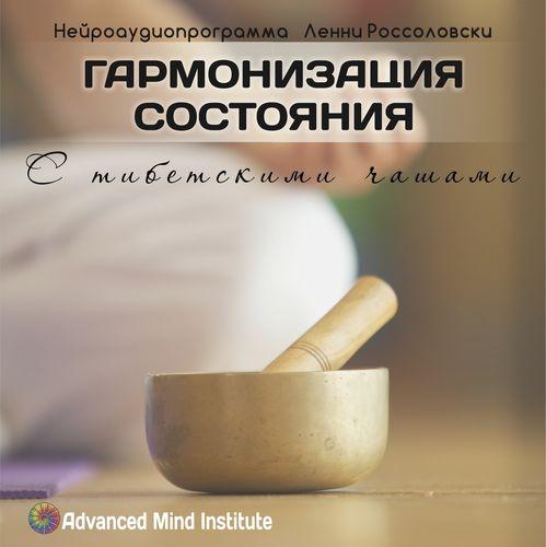 Медитативная программа - Гармонизация состояния и обстановки
