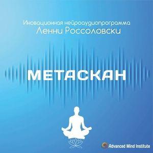 Медитативная программа - Метаскан
