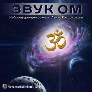 Медитативная программа - Звук ОМ