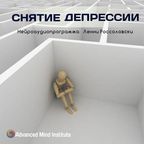Медитативная программа - Снятие депрессии