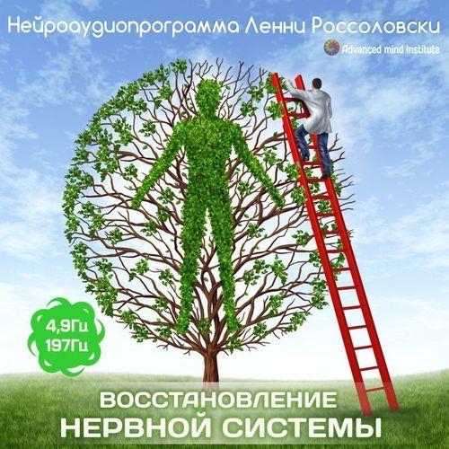 Медитативная программа - Восстановление нервной системы
