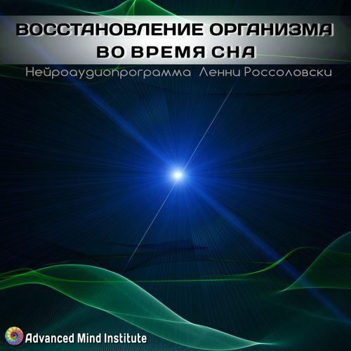 Медитативная программа - Восстановление организма во время сна